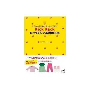 Rick Rackロックミシン基礎BOOK 決定版 いちばんていねい& わかりやすい / 御苑あきこ  〔本〕