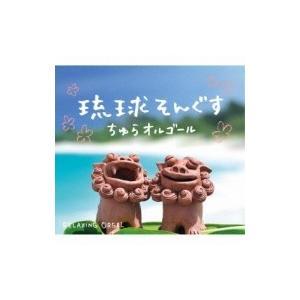 オルゴール / 琉球そんぐす〜ちゅらオルゴール 国内盤 〔CD〕 hmv