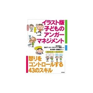 発売日:2015年07月 / ジャンル:語学・教育・辞書 / フォーマット:本 / 出版社:合同出版...