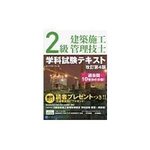 2級建築施工管理技士 学科試験テキスト / 総合資格学院  〔本〕|hmv