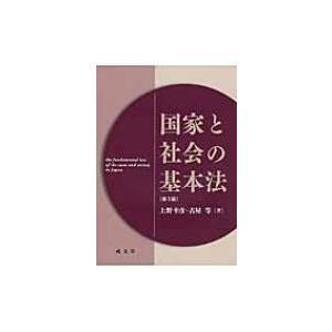 国家と社会の基本法 / 上野幸彦  〔本〕...