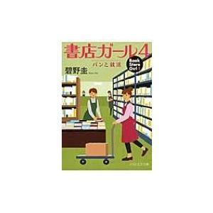 書店ガール4 パンと就活 PHP文芸文庫 / 碧野圭  〔文庫〕|hmv