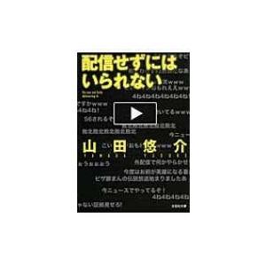 配信せずにはいられない 文芸社文庫 / 山田悠介 ヤマダユウスケ  〔文庫〕 hmv