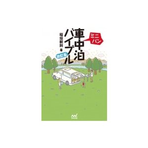 発売日:2015年04月 / ジャンル:実用・ホビー / フォーマット:本 / 出版社:マイナビ出版...