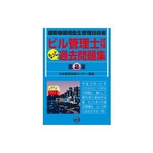 ビル管理士試験もっと過去問題集 建築物環境衛生管理技術者 / 日本教育訓練センター  〔本〕