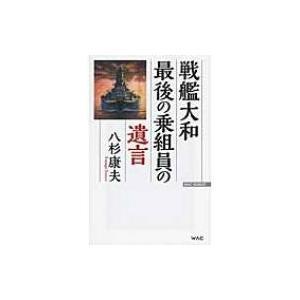 戦艦大和 最後の乗組員の遺言 WAC BUNKO / Books2  〔新書〕