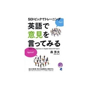 発売日:2015年05月 / ジャンル:語学・教育・辞書 / フォーマット:本 / 出版社:ベレ出版...