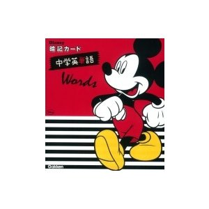 ディズニー暗記カード 中学英単語 / 学研教育出版  〔全集・双書〕|hmv