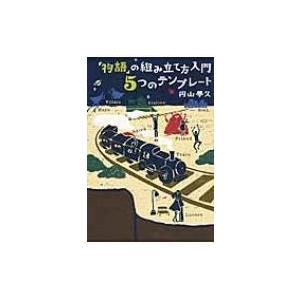 「物語」の組み立て方入門 5つのテンプレート / 円山夢久  〔本〕|hmv