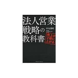 売上が2倍に上がる法人営業戦略の教科書 / 中丸秀昭  〔本〕