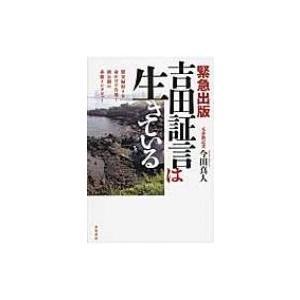 発売日:2015年04月 / ジャンル:社会・政治 / フォーマット:本 / 出版社:共栄書房 / ...