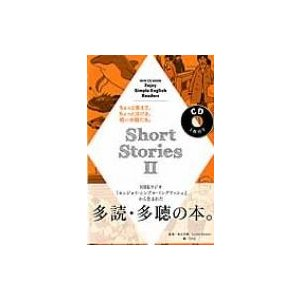Enjoy Simple English Readers Short Stories 2 Nhk Cd Book 語学シリーズ / 高山芳樹  〔ムック〕|hmv