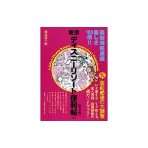 東京ディズニーリゾート便利帖 空前絶後の大調査 / 堀井憲一郎  〔本〕