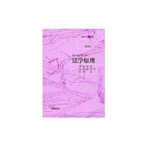 法学原理 ホーンブック / 沢木敬郎  〔本〕 hmv
