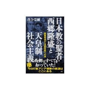 日本教の聖者・西郷隆盛と天皇制社会主義 版籍奉還から満鮮経略への道 落合秘史 6 / 落合莞爾  〔本〕|hmv
