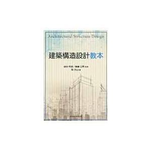 建築構造設計教本 / 陳沛山  〔本〕|hmv