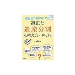 発売日:2015年04月 / ジャンル:社会・政治 / フォーマット:本 / 出版社:同文舘出版 /...