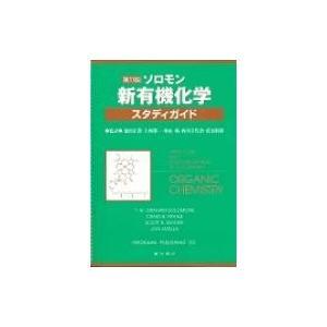 ソロモン 新有機化学・スタディガイド / T・W・グレーアム・ソロモンズ  〔本〕