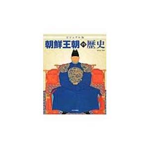 ビジュアル版 朝鮮王朝の歴史 イルカの本 / 金両基  〔本〕|hmv