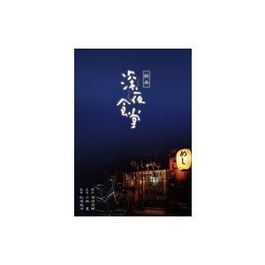 発売日:2015年07月29日 / 監督:松岡錠司 / キャスト:小林薫,高岡早紀,柄本時生,多部未...