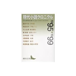 現代小説クロニクル 1995〜1999 講談社文芸文庫 / 川上弘美  〔文庫〕|hmv