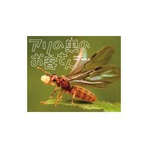 アリの巣のお客さん / 丸山宗利  〔絵本〕