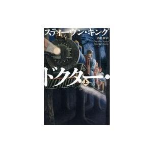 発売日:2015年06月 / ジャンル:文芸 / フォーマット:本 / 出版社:文藝春秋 / 発売国...