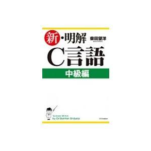 新・明解C言語中級編 / 柴田望洋 〔本〕の関連商品4