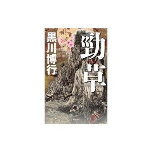 発売日:2015年06月 / ジャンル:文芸 / フォーマット:本 / 出版社:徳間書店 / 発売国...