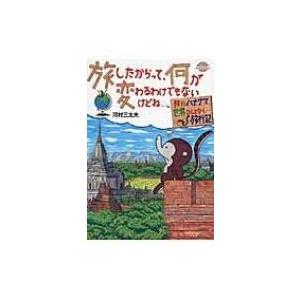 発売日:2015年05月 / ジャンル:実用・ホビー / フォーマット:本 / 出版社:ダイヤモンド...