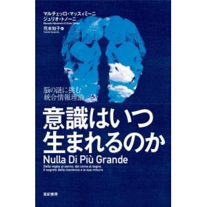 発売日:2015年05月 / ジャンル:物理・科学・医学 / フォーマット:本 / 出版社:亜紀書房...
