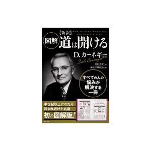 発売日:2015年05月 / ジャンル:ビジネス・経済 / フォーマット:本 / 出版社:Kadok...