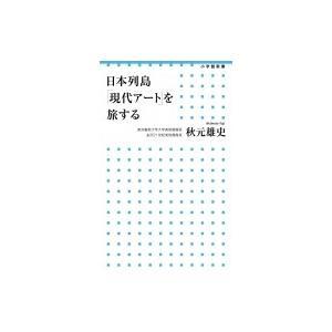 日本列島「現代アート」を旅する 小学館新書 / 秋元雄史  〔新書〕|hmv