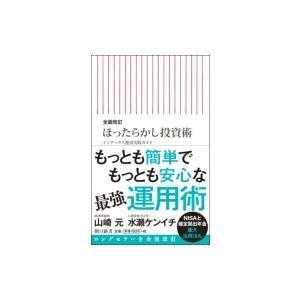 ほったらかし投資術 インデックス運用実践ガイド 朝日新書 / 山崎元  〔新書〕