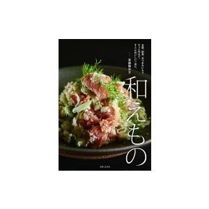 和えもの 主菜、副菜、おつまみにも!!さっと作れて、すぐにおいしい一皿に。 / 真藤舞衣子  〔本〕