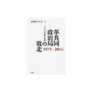 発売日:2015年05月 / ジャンル:社会・政治 / フォーマット:本 / 出版社:白順社 / 発...