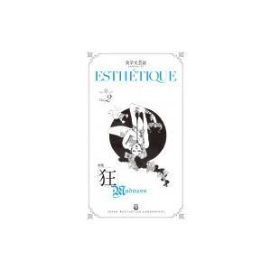 Esthe'tique 美学文芸誌 Vol.2 / 津原泰水  〔本〕|hmv