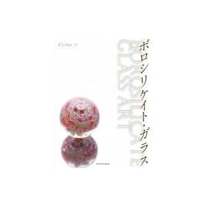 ボロシリケイト・ガラス 亥辰舎book / Books2  〔全集・双書〕|hmv