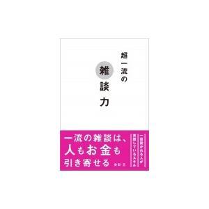 発売日:2015年05月 / ジャンル:ビジネス・経済 / フォーマット:本 / 出版社:文響社 /...