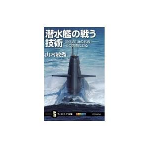潜水艦の戦う技術 現代の「海の忍者」‐その実際に迫る サイエンス・アイ新書 / 山内敏秀  〔新書〕