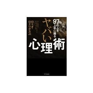 発売日:2015年06月 / ジャンル:社会・政治 / フォーマット:本 / 出版社:Sbクリエイテ...