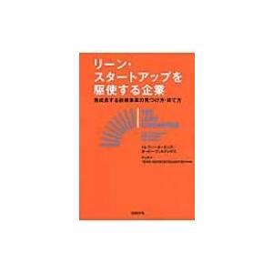 発売日:2015年06月 / ジャンル:ビジネス・経済 / フォーマット:本 / 出版社:日経bp社...