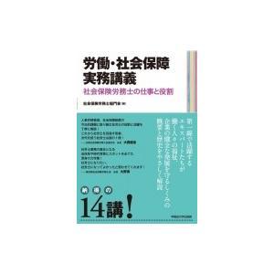 発売日:2015年05月 / ジャンル:社会・政治 / フォーマット:本 / 出版社:早稲田大学出版...
