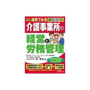 発売日:2015年05月 / ジャンル:ビジネス・経済 / フォーマット:本 / 出版社:日本法令 ...