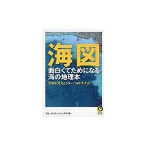 海図 面白くてためになる海の地理本 KAWADE夢文庫 / ロム・インターナショナル  〔文庫〕