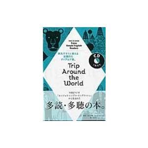 Enjoy Simple English Readers Trip Around The World 語学シリーズ Nhk Cd Book / 高山芳樹  〔ムック〕|hmv