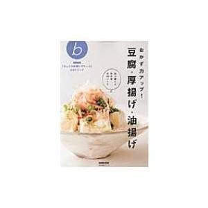 発売日:2015年06月 / ジャンル:実用・ホビー / フォーマット:ムック / 出版社:Nhk出...