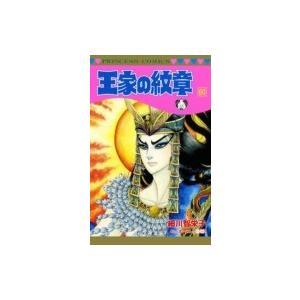 王家の紋章 60 プリンセス・コミックス / 細川智栄子あんど芙〜みん ホソカワチエコアンドフーミン  〔コミッ
