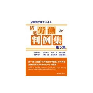 発売日:2015年05月 / ジャンル:社会・政治 / フォーマット:本 / 出版社:労働新聞社 /...