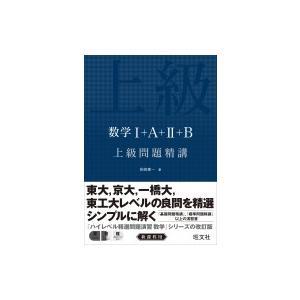 発売日:2015年07月 / ジャンル:語学・教育・辞書 / フォーマット:全集・双書 / 出版社:...